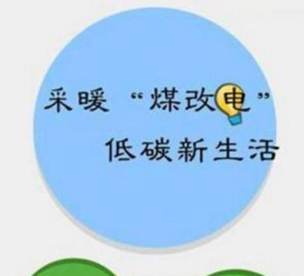 """天合水务——保定市顺平县清洁能源""""煤改电""""项目"""